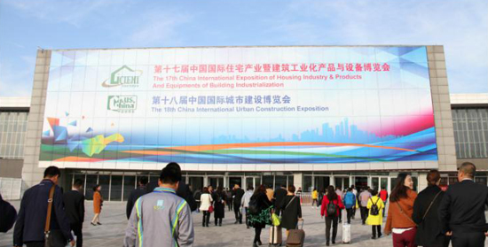 the 17th China International Exposition of Housing Industry & Products and Equipment of Building Industrialization