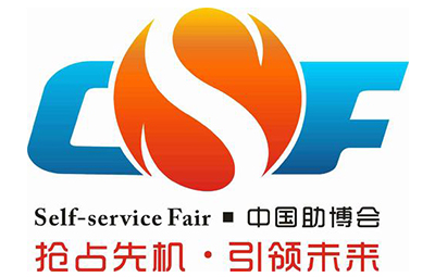 LandGlass invites you to participate in the 2020 Guangzhou International Vending Machines and Self-Service Facilities Fair
