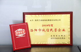 "LandGlass Named the ""2018 Credible Private Enterprise of Luoyang City"""